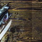 Рыба копченая, страница книги рецептов