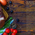 Про мясо, страница книги рецептов